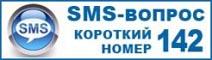142 SMS-вопрос