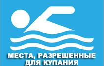 Места, разрешенные для купания в Добрушском районе
