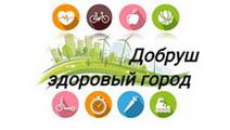 """Целевые направления и мероприятия """"Здоровые города"""""""