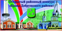 Бренд Добрушского района