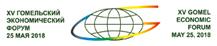 XIV Гомельский экономический форум 19 мая 2017г