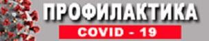 covid19-ru